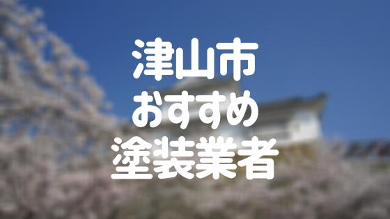 岡山県津山市の「外壁塗装・屋根塗装」おすすめ業者を一覧で紹介!
