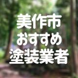 岡山県美作市の「外壁塗装・屋根塗装」おすすめ業者を一覧で紹介!