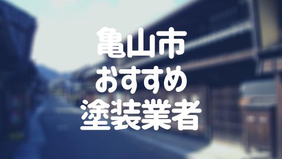 三重県亀山市の「外壁塗装・屋根塗装」おすすめ業者を一覧で紹介!