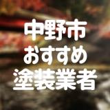 長野県中野市の「外壁塗装・屋根塗装」おすすめ業者を一覧で紹介!