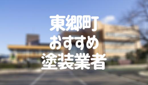 愛知県東郷町の「外壁塗装・屋根塗装」おすすめ業者を一覧で紹介!