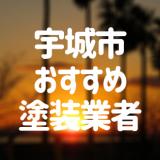 熊本県宇城市の「外壁塗装・屋根塗装」おすすめ業者を一覧で紹介!