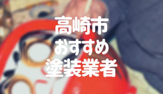 群馬県高崎市の「外壁塗装・屋根塗装」おすすめ業者を一覧で紹介!