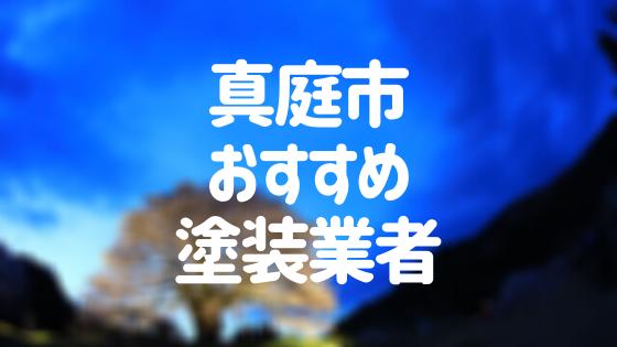 岡山県真庭市の「外壁塗装・屋根塗装」おすすめ業者を一覧で紹介!