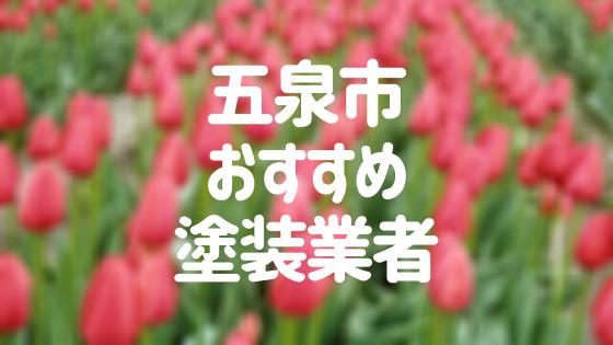 新潟県五泉市の「外壁塗装・屋根塗装」おすすめ業者を一覧で紹介!