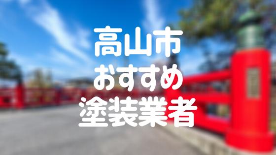 岐阜県高山市の「外壁塗装・屋根塗装」おすすめ業者を一覧で紹介!