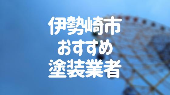 群馬県伊勢崎市の「外壁塗装・屋根塗装」おすすめ業者を一覧で紹介!