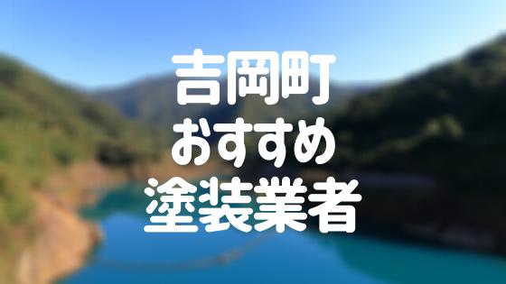 群馬県吉岡町の「外壁塗装・屋根塗装」おすすめ業者を一覧で紹介!