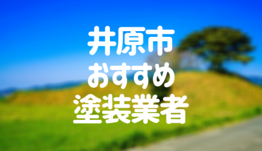 岡山県井原市の「外壁塗装・屋根塗装」おすすめ業者を一覧で紹介!