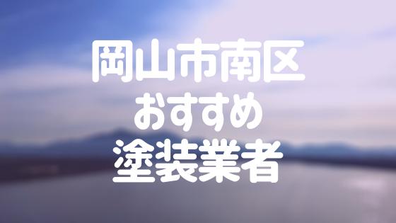 岡山県岡山市南区の「外壁塗装・屋根塗装」おすすめ業者を一覧で紹介!