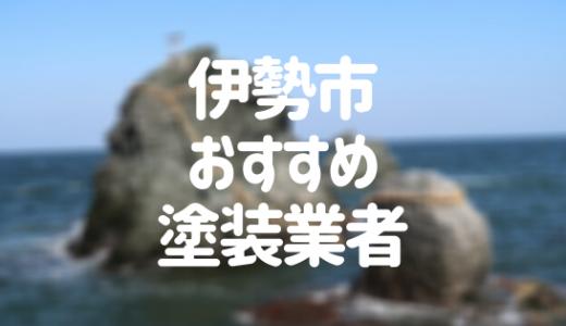 三重県伊勢市の「外壁塗装・屋根塗装」おすすめ業者を一覧で紹介!