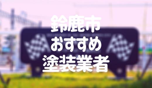 三重県鈴鹿市の「外壁塗装・屋根塗装」おすすめ業者を一覧で紹介!