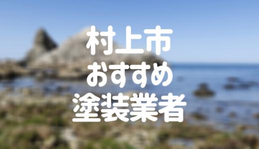 新潟県村上市の「外壁塗装・屋根塗装」おすすめ業者を一覧で紹介!