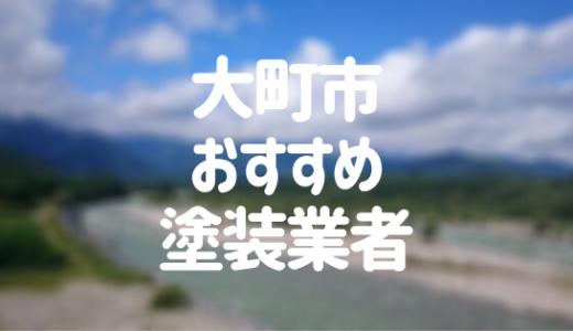 長野県大町市の「外壁塗装・屋根塗装」おすすめ業者を一覧で紹介!