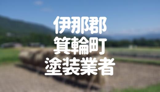 長野県上伊那郡箕輪町の「外壁塗装・屋根塗装」おすすめ業者を一覧で紹介!