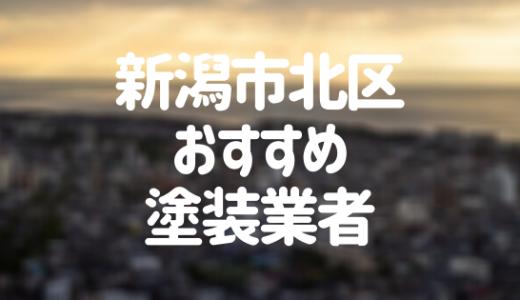 新潟県新潟市北区の「外壁塗装・屋根塗装」おすすめ業者を一覧で紹介!