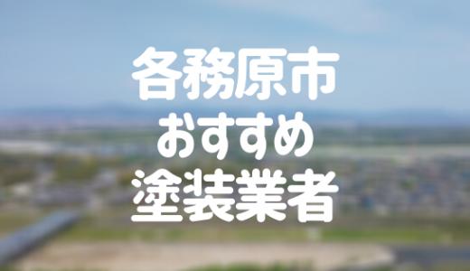 岐阜県各務原市の「外壁塗装・屋根塗装」おすすめ業者を一覧で紹介!