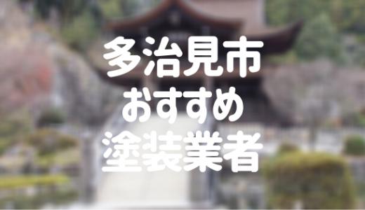 岐阜県多治見市の「外壁塗装・屋根塗装」おすすめ業者を一覧で紹介!