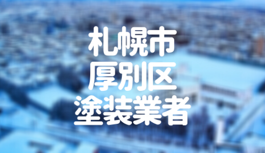 北海道札幌市厚別区の「外壁塗装・屋根塗装」おすすめ業者を一覧で紹介!