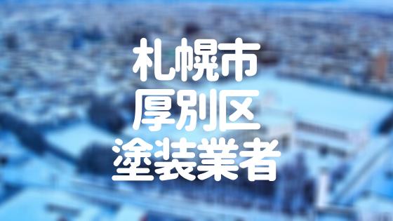 札幌市厚別区塗装業者