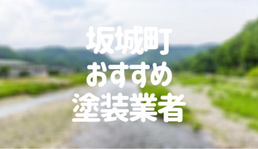 長野県坂城町の「外壁塗装・屋根塗装」おすすめ業者を一覧で紹介!