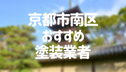 京都府京都市南区の「外壁塗装・屋根塗装」おすすめ業者を一覧で紹介!