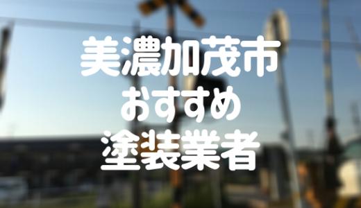 岐阜県美濃加茂市の「外壁塗装・屋根塗装」おすすめ業者を一覧で紹介!