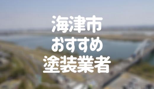 岐阜県海津市の「外壁塗装・屋根塗装」おすすめ業者を一覧で紹介!