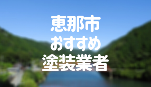 岐阜県恵那市の「外壁塗装・屋根塗装」おすすめ業者を一覧で紹介!