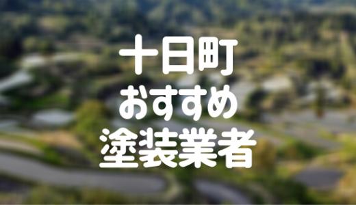 新潟県十日町市の「外壁塗装・屋根塗装」おすすめ業者を一覧で紹介!