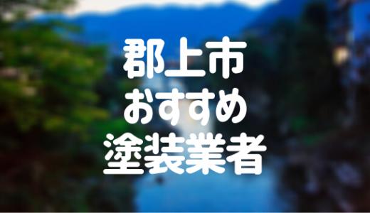 岐阜県郡上市の「外壁塗装・屋根塗装」おすすめ業者を一覧で紹介!