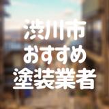 渋川市おすすめ塗装業者