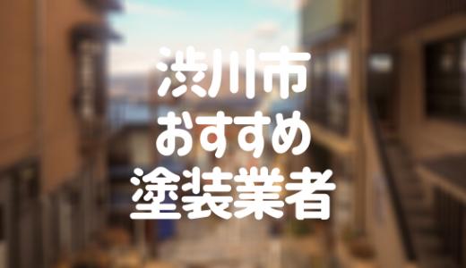 群馬県渋川市の「外壁塗装・屋根塗装」おすすめ業者を一覧で紹介!