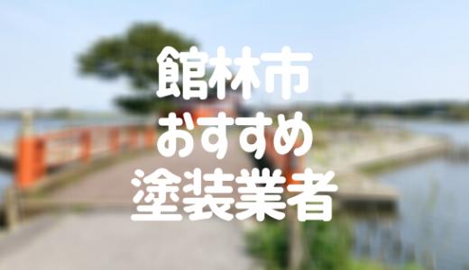 群馬県館林市の「外壁塗装・屋根塗装」おすすめ業者を一覧で紹介!