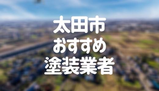 群馬県太田市の「外壁塗装・屋根塗装」おすすめ業者を一覧で紹介!