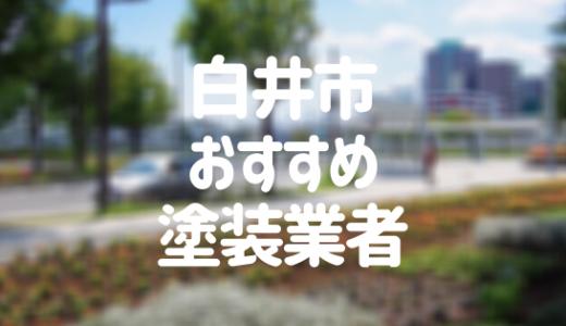 千葉県白井市の「外壁塗装・屋根塗装」おすすめ業者を一覧で紹介!