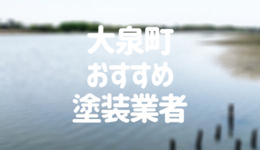 群馬県大泉町の「外壁塗装・屋根塗装」おすすめ業者を一覧で紹介!