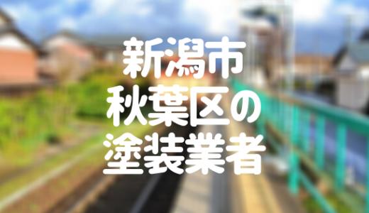 新潟県新潟市秋葉区「外壁塗装・屋根塗装」おすすめ業者を一覧で紹介!