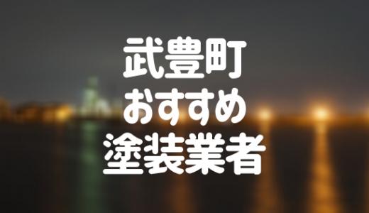 愛知県武豊町の「外壁塗装・屋根塗装」おすすめ業者を一覧で紹介!