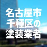 名古屋市千種区のおすすめ塗装業者