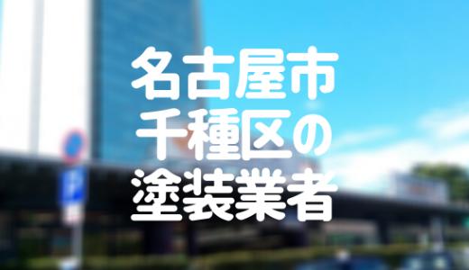 愛知県名古屋市千種区の「外壁塗装・屋根塗装」おすすめ業者を一覧で紹介!