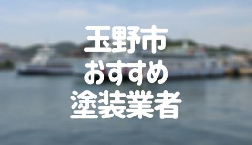 岡山県玉野市の「外壁塗装・屋根塗装」おすすめ業者を一覧で紹介!