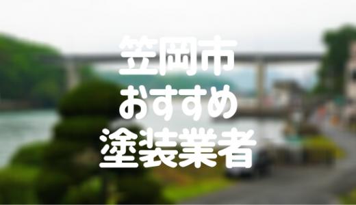 岡山県笠岡市の「外壁塗装・屋根塗装」おすすめ業者を一覧で紹介!