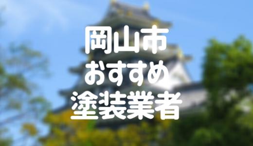 岡山県岡山市の「外壁塗装・屋根塗装」おすすめ業者を一覧で紹介!