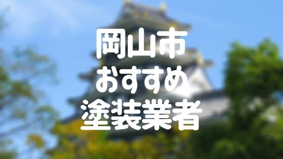 岡山市おすすめ塗装業者