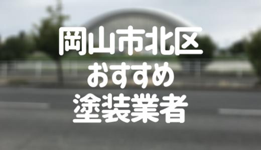 岡山県岡山市北区の「外壁塗装・屋根塗装」おすすめ業者を一覧で紹介!