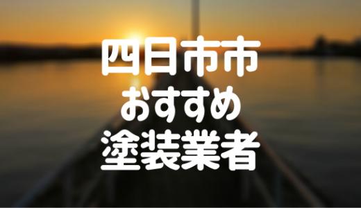 三重県四日市市の「外壁塗装・屋根塗装」おすすめ業者を一覧で紹介!