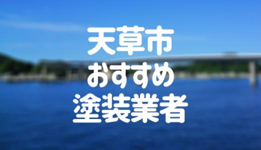 熊本県天草市の「外壁塗装・屋根塗装」おすすめ業者を一覧で紹介!