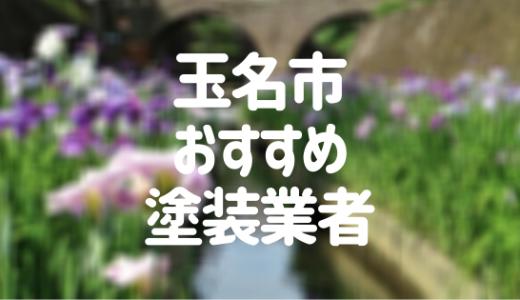 熊本県玉名市の「外壁塗装・屋根塗装」おすすめ業者を一覧で紹介!