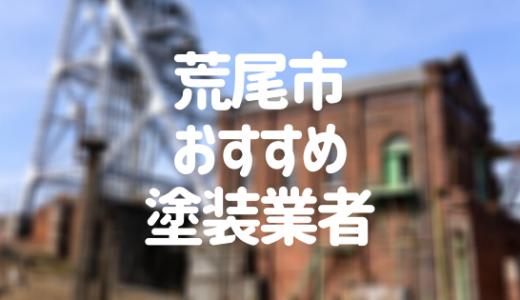熊本県荒尾市の「外壁塗装・屋根塗装」おすすめ業者を一覧で紹介!